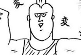 番外編 ヒゲ母ちゃんの昔話 〜出会い〜②